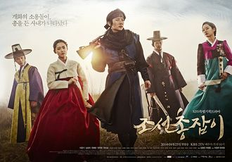 Korean Drama The Chosun Shooter / The Joseon Gunman / The Joseon Shooter