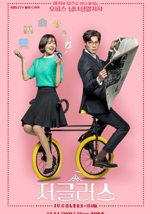 Korean Drama 저글러스 / Jugglers