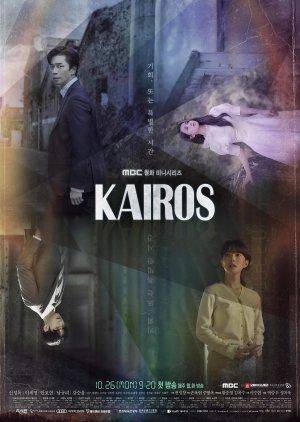 Korean Drama 카이로스 / Kairos / Cairos / Kyros