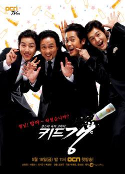 Korean Drama 키드갱 / Kideu Gaeng