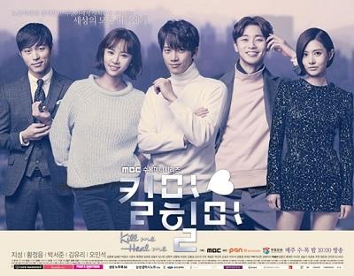 Korean Drama 킬미, 힐미 / Kill Me, Heal Me