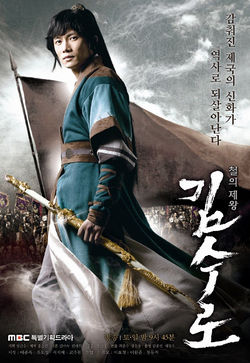 Korean Drama 김수로 / Kim Su Ro / The Iron King / 金首露