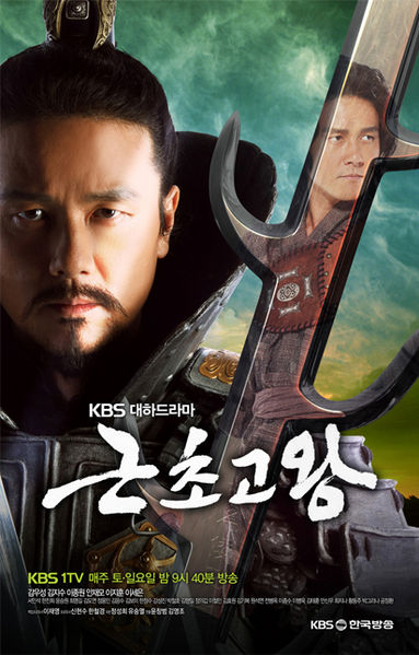 Korean Drama 근초고왕 / Geunchogo Wang