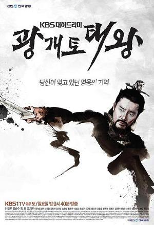 Korean Drama 광개토대왕 (廣開土太王) / Gwanggaeto Dae Wang