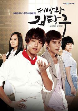 Korean Drama 제빵왕 김탁구 / Jeppangwang Kim Tak Goo