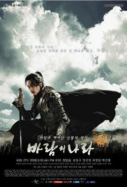 Korean Drama 바람의 나라 / Country of Wind / The Land of Wind / Baramui Nara / The Kingdom of The Winds