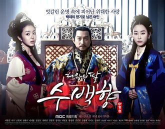 Korean Drama Emperor's Daughter, Soo Baek Hyang / The Daughter of the Emperor / 제왕의 딸, 수백향