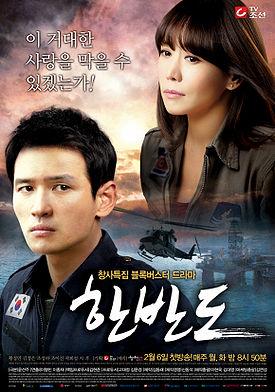 Korean Drama 한반도 / Han-ban-do