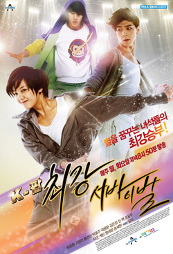 Korean Drama The Strongest K-POP Survival / K-POP 최강 서바이벌