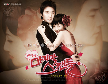 Korean Drama 마지막 스캔들 / Last Scandal / The Last Scandal of My Life / My Life's Last Scandal