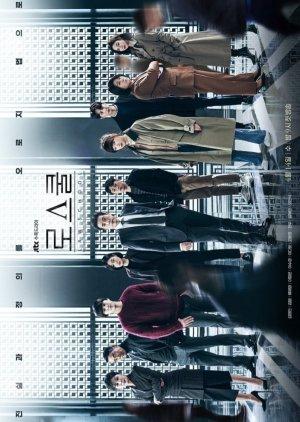 Korean Drama 로스쿨 / Law School