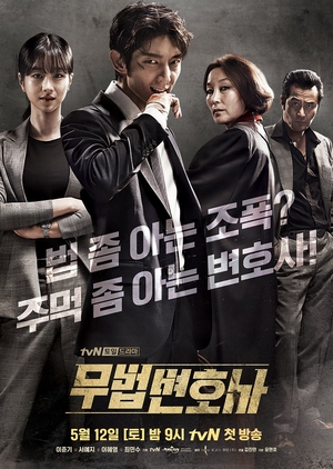Korean Drama 무법 변호사 / Lawless Lawyer / Lawless Attorney