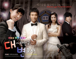 Korean Drama South Korean Lawyers / 대~한민국 변호사 / Great  Han Min Gook Attorney / Love & Law