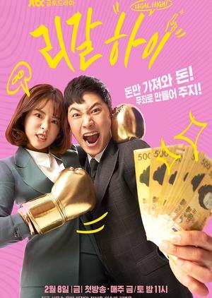 Korean Drama 리갈하이 / Legal High