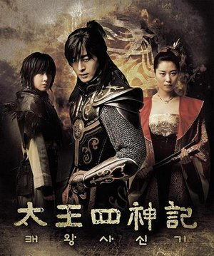Korean Drama 태왕사신기 / Tae Wang Sa Shin Gi / 太王四神記 / The Story of the First King's Four Gods / The Legend