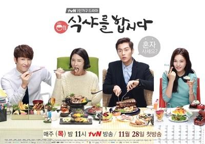 Korean Drama 식사를 합시다 / Let's Eat