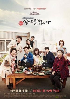 Korean Drama 식샤를 합시다 시즌2 / Let's Eat 2