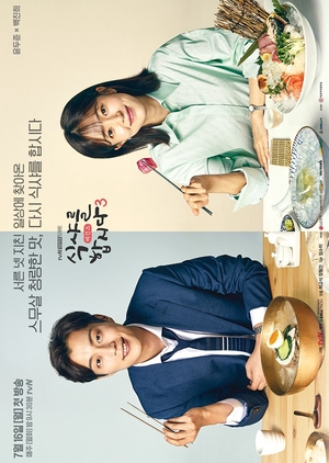 Korean Drama  식샤를 합시다 시즌3 / Let's Eat 3 /  Let's Eat: Begins
