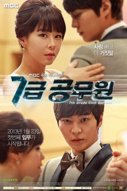 Korean Drama 7th Grade Civil Servant  /  7th Level Civil Servant / My Girlfriend is an Agent / 7급 공무원 / 7 Geup Gongmoowon