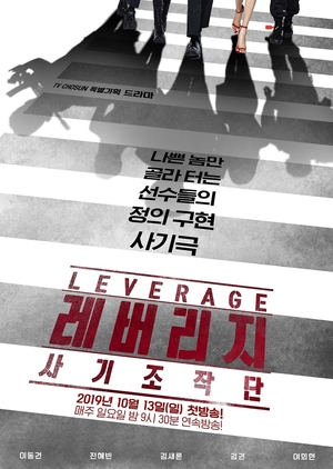 Korean Drama 레버리지:사기조작단 / Leverage / Leverage: Fraud Control Operation