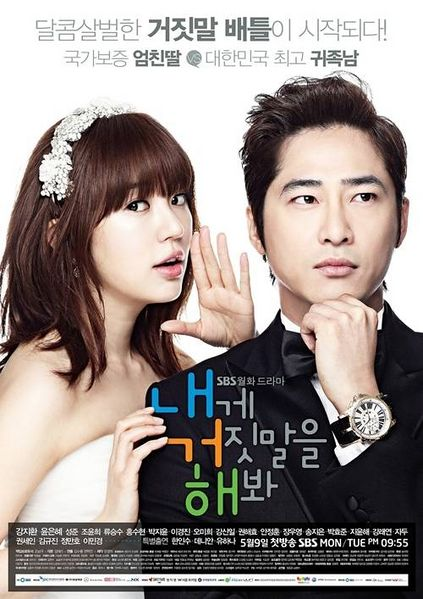 Korean Drama 내게 거짓말을 해봐 / Naege Geojitmaleul Haebwa / Try Lying to Me / 달콤한 스캔들 / Sweet Scandal