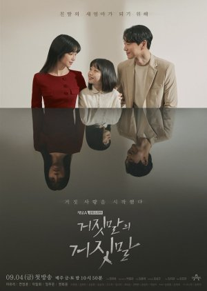 Korean Drama 거짓말의 거짓말 / Lies of Lies
