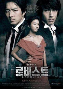 Korean Drama 로비스트 (说客) / Lobbyist / 엔젤 (天使) / Angel