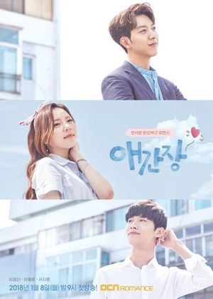 Korean Drama 애간장 / My First Love