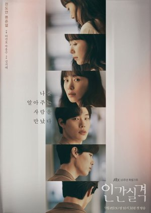 Korean Drama 인간실격 / Lost / Disqualified as a Human / No Longer Human