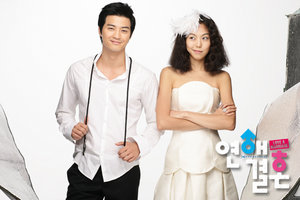 Korean Drama 연애결혼/Date, Marry / Love Match / Match Maker's Lover