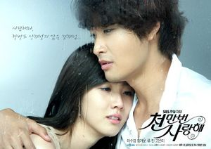 Korean Drama 천만번 사랑해 / Cheonmanbeon Saranghae / I Love You Ten Million Times / 행복의 조건 / Terms of Happiness