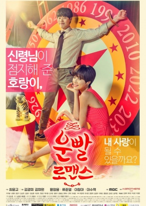 Korean Drama 운빨로맨스 / Lucky Romance /  Romance By Luck