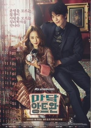 Korean Drama 마담 앙트완 / Madame Antoine