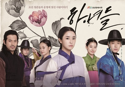 Korean Drama 하녀들 / Maids / Servants / House Maids