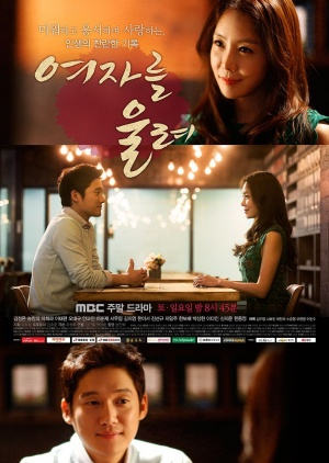Korean Drama 여자를 울려 / Make a Woman Cry / Let the Girl Cry