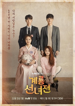 Korean Drama 계룡선녀전 / Mama Fairy and the Woodcutter / Tale of Fairy