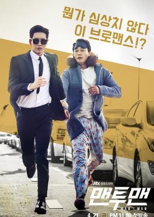 Korean Drama 맨투맨 / Man to Man