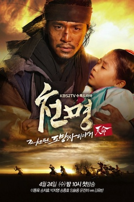 Korean Drama Mandate of Heaven / Heaven's Will / The Fugitive of Joseon / Fate of Heaven / 구가의서 (cheon-myeong) / Heaven's Order