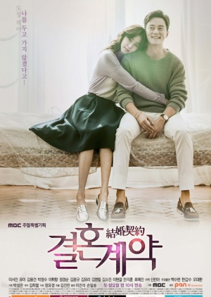 Korean Drama 100일의 아내 / Wife of 100 Days / 결혼계약