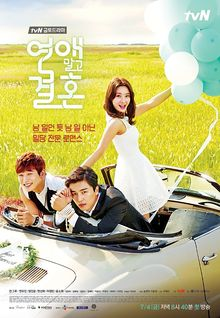 Korean Drama 연애 말고 결혼 / Marriage Without Dating / Marriage Without Love / Marriage Not Dating