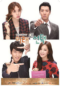 Korean Drama Mi Rae's Choice / Future's Choice / The Choice of the Future / The Future Choice