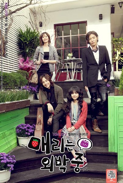 Korean Drama MARRY ME, MARY! / 매리는 외박중 / Maerineun Oebakjoong