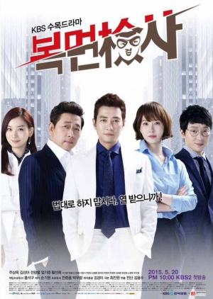 Korean Drama Masked Investigator / The Man in the Mask
