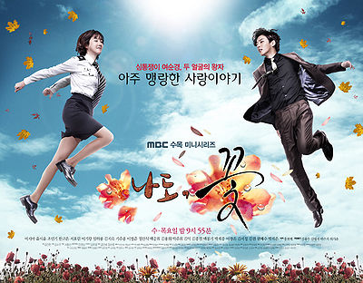 Korean Drama 나도, 꽃!/ Na-do, Kkot! / I'm A Flower, Too
