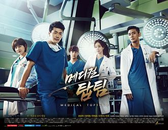 Korean Drama 메디컬탑팀 / Medical Top Team