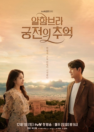 Korean Drama 알함브라 궁전의 추억 / Memories of the Alhambra