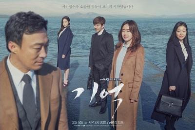 Korean Drama  기억 / Memory