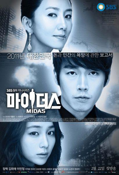Korean Drama 마이더스 / Midas