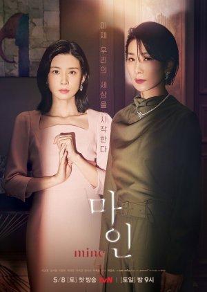 Korean Drama  마인 / Mine
