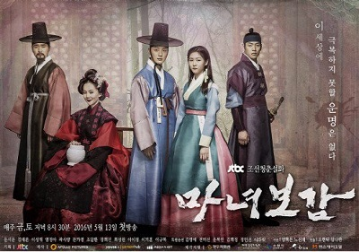 Korean Drama 마녀보감 / Mirror of the Witch / Witch Bogam / Witch Mirror / Witch Exemplar